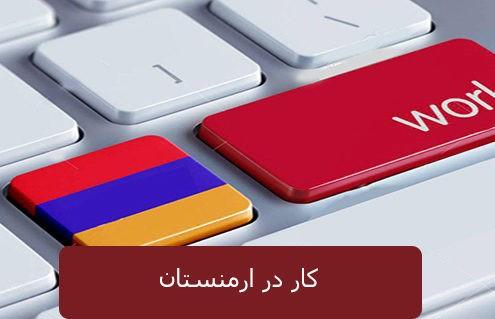 کار های مورد نیاز در ارمنستان